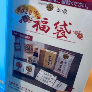 【福袋2020】3000円の食事券付き★とんかつまい泉福袋
