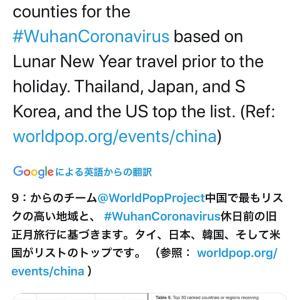 新型コロナウイルス◇日本の世界リスク第2位って