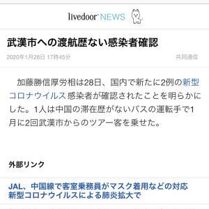新型コロナウイルス◇武漢渡航歴ない国民感染‼️