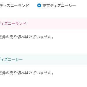 ディズニーチケット★ 7/22(水)16:00販売
