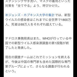 【新型コロナ】WHOの警告