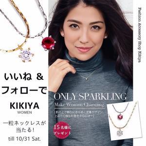 KIKIYA【シンプル一粒ネックレス】プレゼント企画の紹介