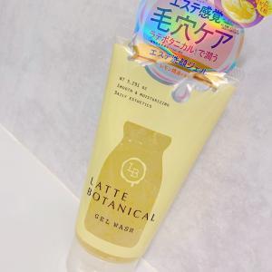洗い上がりもっちり艶やかな高保湿洗顔ジェル『ラテボタニカル エステ洗顔ジェル』