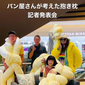 岸本拓也氏監修★パン屋さんが考えた抱き枕『堕落の一歩』Makuakeにて限定販売中★