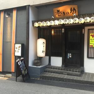 【飯田橋】薄味の串焼きを塩で頂く◆博多焼き鳥 巻きの助 飯田橋店