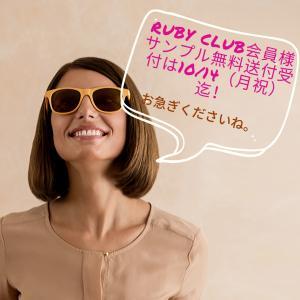 Ruby・サンプル送付について