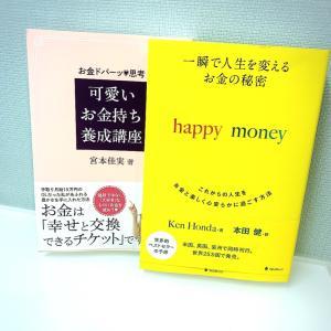 お金について。