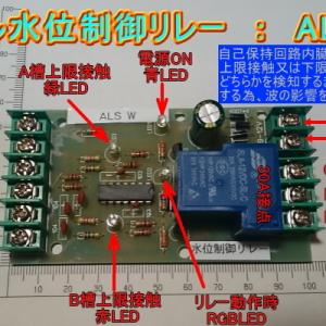 電極式W水位制御コントローラー(2回路連動式)を販売開始