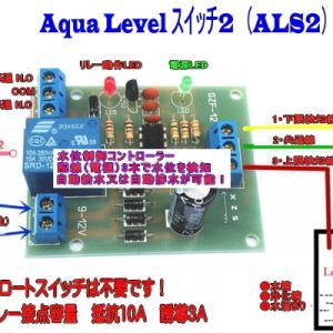 電極式水位制御コントローラーを販売開始