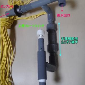 雨水をトイレに利用するための準備 トイレタンク内センサー設置編