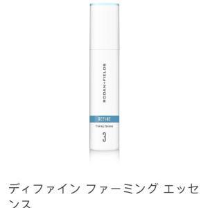 【ディファイン】美容液③