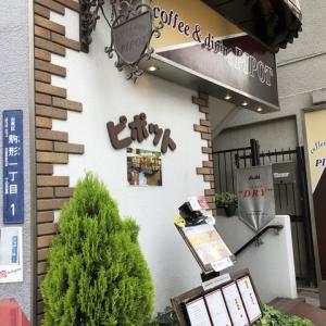 純喫茶探訪Vol.114・・・蔵前のピポット