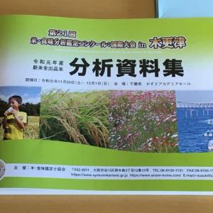 第21回 米・食味分析鑑定コンクール:国際大会 結果発表!!