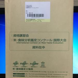 「第21回 米・食味分析鑑定コンクール:国際大会」のパンフレット