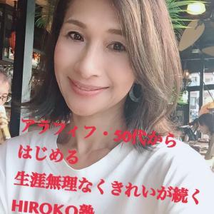 【12/1無料説明会】4ヶ月で 美肌 体重管理 スキンケア メイクまで!