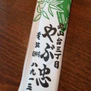 これぞ昭和のホンモノのお蕎麦! @ やぶ忠