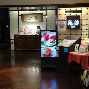 ホテルオークラ横浜レストラン 桃源 @ 横浜そごう