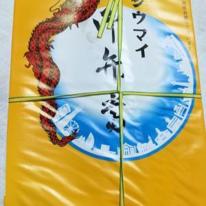 横浜の駅弁と言えば、コレは絶対!