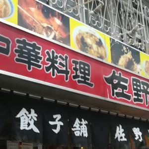 暑い夏こそ 街中華でビールと焼き餃子を
