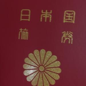 パスポート更新したら驚いた!