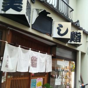 【伊豆】伊東で絶品お寿司を食べるならココは絶対!