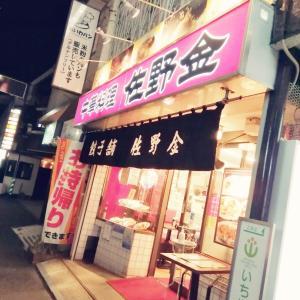 ハマの老舗町中華の名店のひとつ 佐野金