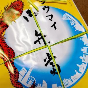 横浜名物 激ウマの駅弁っつったらコレ!