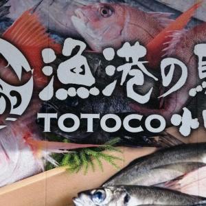 漁港の駅のチョ~おすすめなラーメン