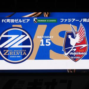 J2 第15節 町田 vs 岡山 ~いよいよ勢いに乗ってきました~