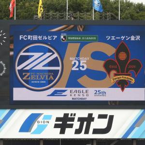 J2 第25節 町田 vs 金沢 ~2点差を追いつく~