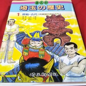 R君が最近読んだ本 『埼玉の歴史』