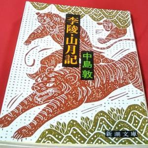 R君が最近読んでる本 中島敦さんの『李陵・山月記』