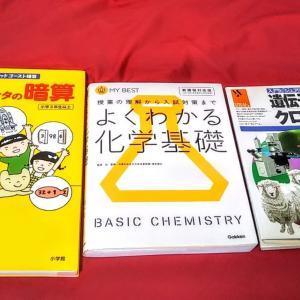 新しいホームスクールの形 ホームスクール化学と数学