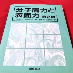 R君が最近読んでる本 『分子間力と表面力』