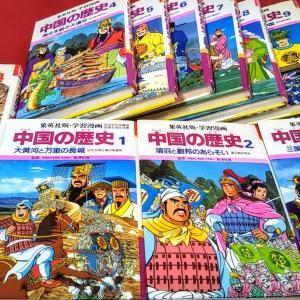 R君が最近読んでる本 『中国の歴史』