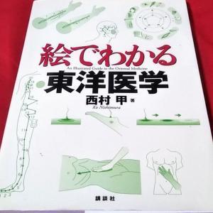 R君が最近読んだ本 『絵でわかる 東洋医学』