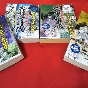R君が最近読んだ本 さいとう・たかをさんの歴史漫画シリーズ4冊