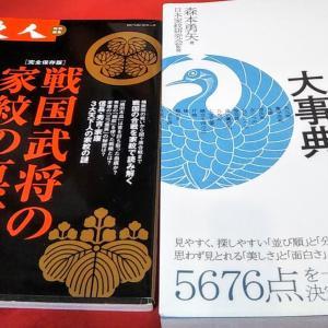 R君が最近読んだ本 『戦国武将の家紋の真実』『日本の家紋大事典』