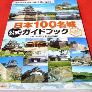R君が最近読んだ本 『日本の100名城公式ガイドブック』