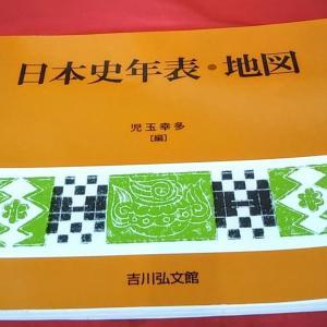 R君が最近読んだ本 『日本史年表・地図』