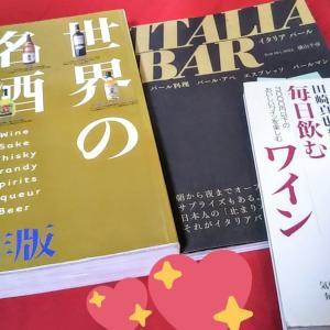 R君が最近読んだ本 『世界の名酒事典』『ITALIA BAR』『田崎真也が選ぶ 毎日飲むワイン』