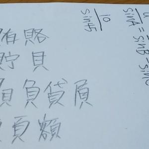 貝の付く漢字 通信制高校の地獄 反復脅迫