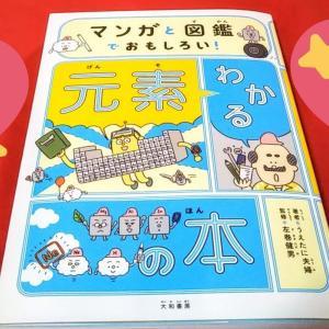 R君が最近読んだ本 『マンガと図鑑でおもしろい❗元素わかるの本』