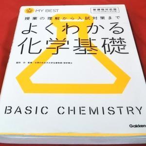 R君が最近読んだ本 『よくわかる化学基礎』