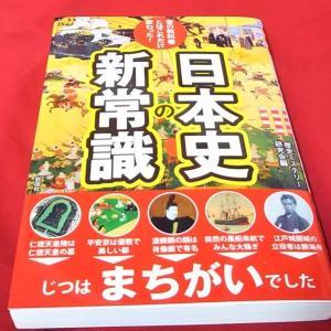 R君の最近読んだ本 『日本史の新常識』