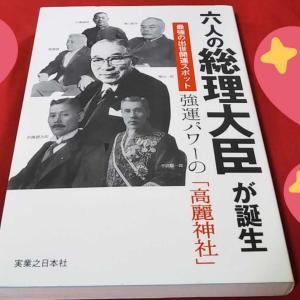 R君が最近読んだ本 『六人の総理大臣が誕生 最強の出世開運スポット 強運パワーの高麗神社』