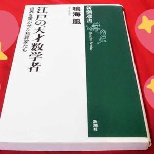R君が近々読む本 『江戸の天才数学者 世界を驚かせた和算家たち』