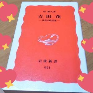 R君が最近読んだ本 『吉田茂』