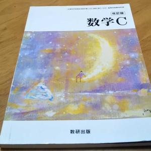 R君が最近読んだ本 『数学C』