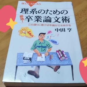 R君が最近読んだ本 『理系のための卒業論文術』